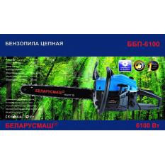 Бензопила   Беларусмаш 6100   (1 шина,1 цепь)   SVET