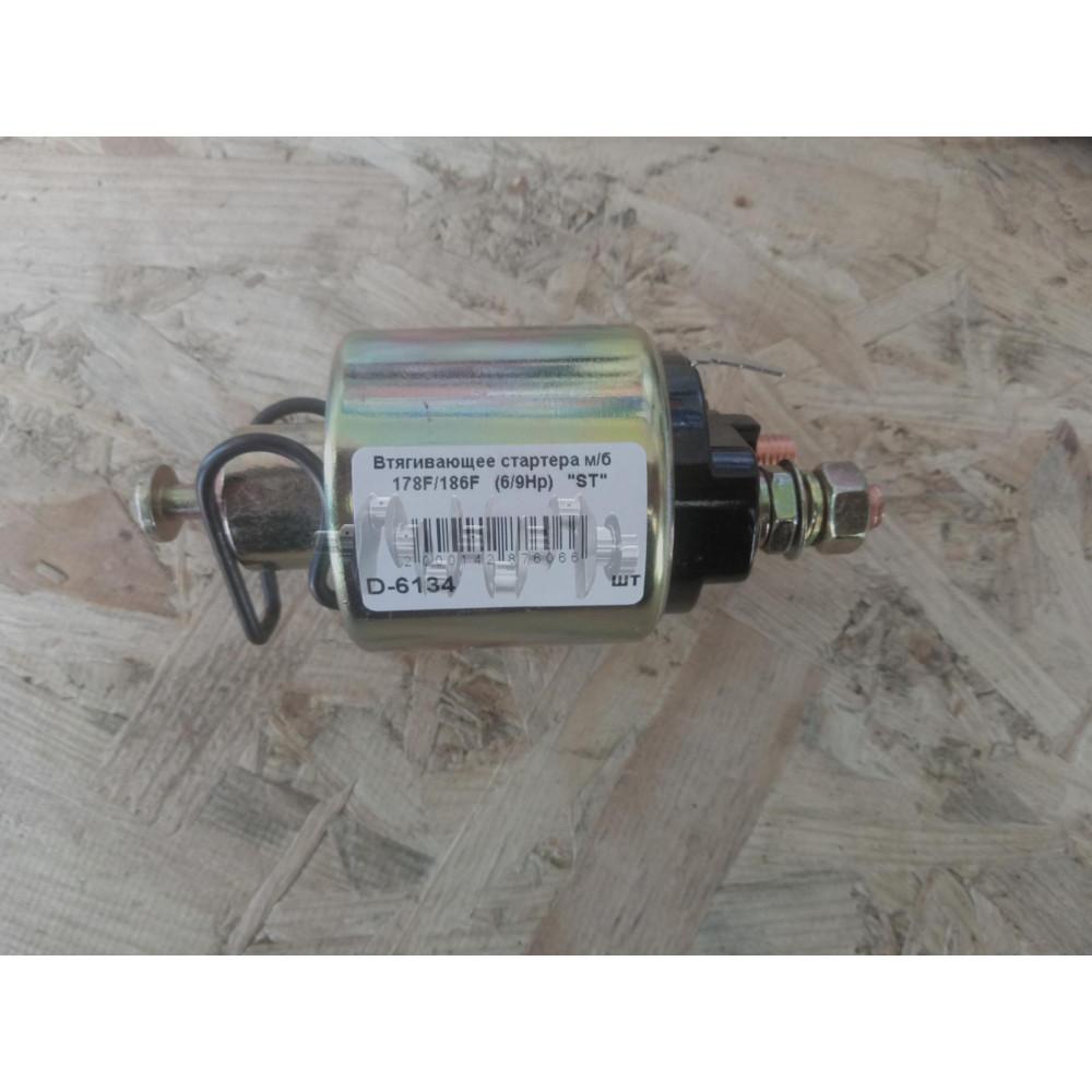 Втягивающее стартера м/б   178F/186F   (6/9Hp)   ST