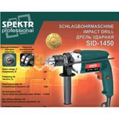 Дрель ударная   Spektr professional   (1450 Вт, 2800 об/мин)   SVET