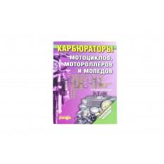 Инструкция   КАРБЮРАТОРЫ мотоциклов, мотороллеров и мопедов   (174стр)   SEA