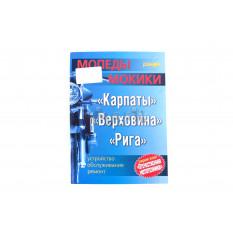 Инструкция   мопеды   КАРПАТЫ, ВЕРХОВИНА, РИГА   (128стр)   SEA