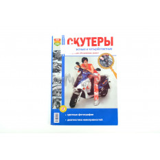 Инструкция   скутеры   2T/4T   (189стр)   SEA