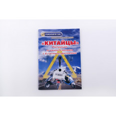Инструкция   скутеры китайские   4T   (48стр)   SEA