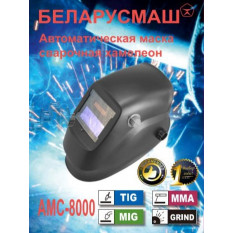 Сварочная маска   Беларусмаш 8000   ( хамелион, с 3 регулировками)   SVET