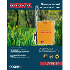 Электрический опрыскиватель   Искра 16   (объем бака 16л, 8А/ч,12В)   SVET