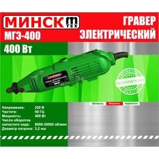 Гравер   Минск 400   SVET
