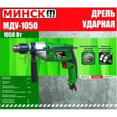 Дрель ударная   Минск   (1050 Вт, 2800 об/мин)   SVET