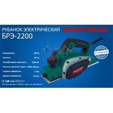 Рубанок   Беларусмаш  2200   (2200 Вт)   SVET