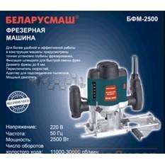 Фрезер   Беларусмаш 2500   (2500 Вт с набором фрез)   SVET