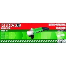 Шлифмашина угловая   Минск   (1450 Вт, 11000 об/мин, Ø 125, длинная ручка)   SVET