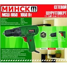 Шуруповерт   Минск   (1050 Вт, 0-800 об/мин)   SVET
